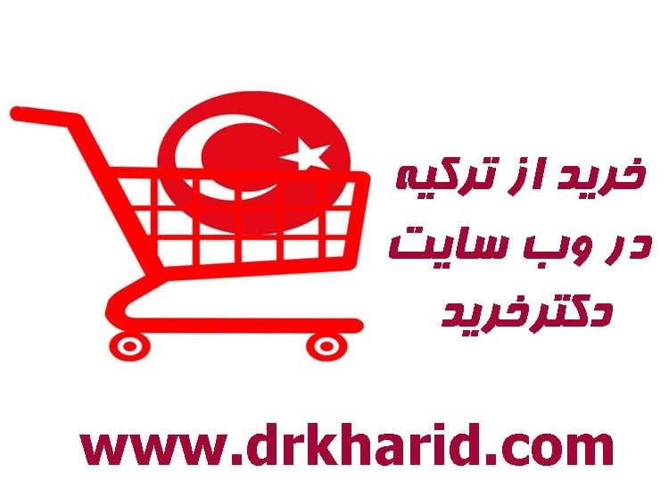 خرید از ترکیه با دکترخرید امکان پذیر شد
